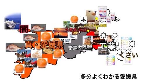 よくわかる愛媛県 地図