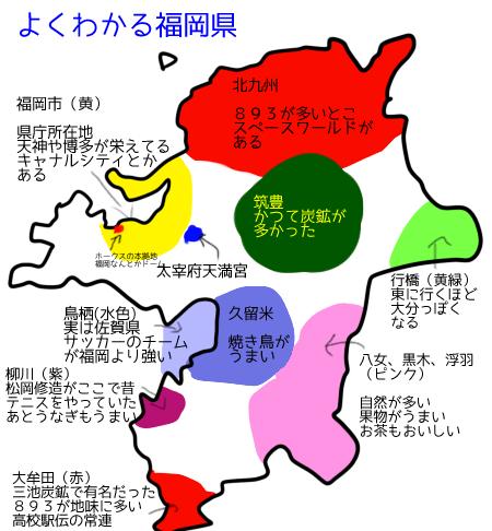 よくわかる福岡県 地図
