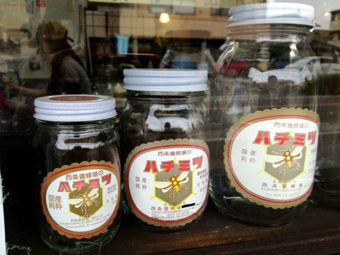 東広島 西条養蜂場