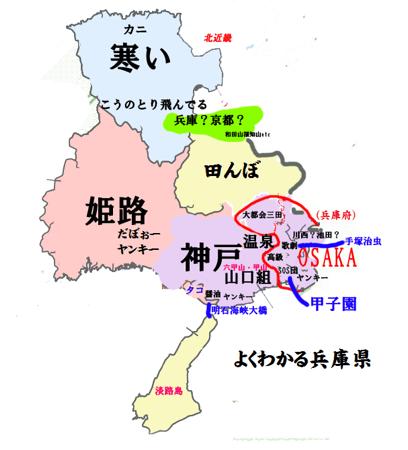 よくわかる兵庫県 地図