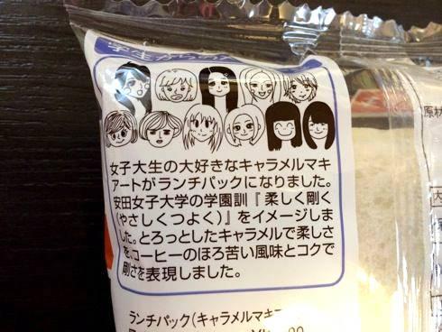 安田女子大コラボのランチパック 画像2