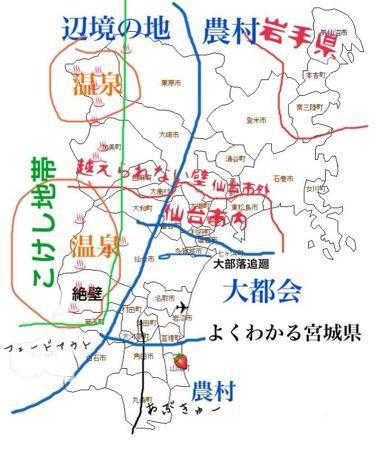 よくわかる宮城県 地図