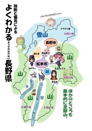 よくわかる長野県 地図