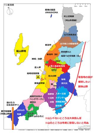 よくわかる新潟 地図