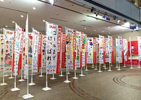 ひろしま男子駅伝、各チームの応援幟旗やユニホーム展示など NHK広島で