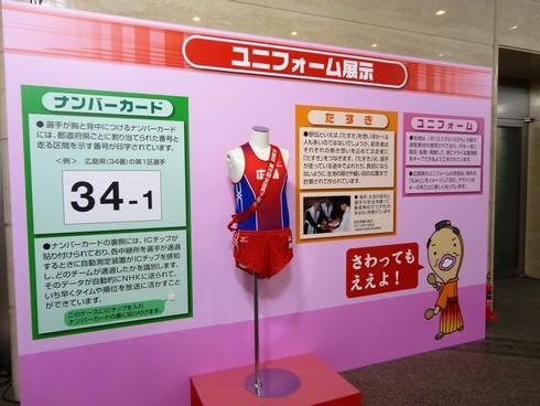 ひろしま男子駅伝、広島チームのユニフォーム展示
