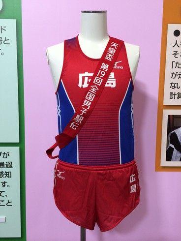 全国男子駅伝、広島チームのユニフォーム展示