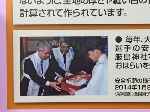 全国男子駅伝のたすき、厳島神社でお祓い