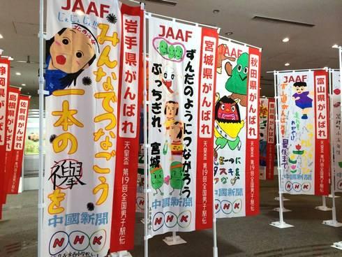 ひろしま男子駅伝、子供たちがかいた応援旗