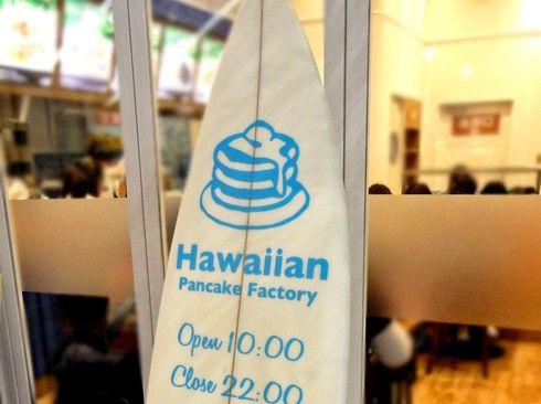ハワイアンパンケーキファクトリー 広島店 イオンモールで