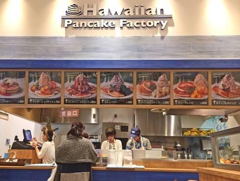 ハワイアンパンケーキファクトリー 広島店はセルフサービス