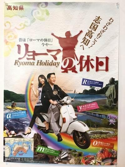 高知県 リョーマの休日