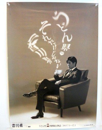 香川県ポスター 要潤