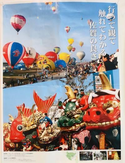 佐賀県ポスター