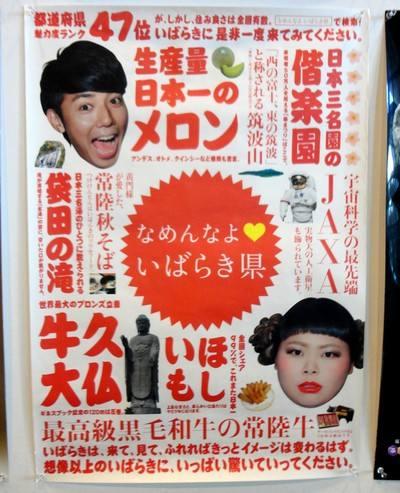 茨城県ポスター