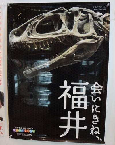 福井県ポスター