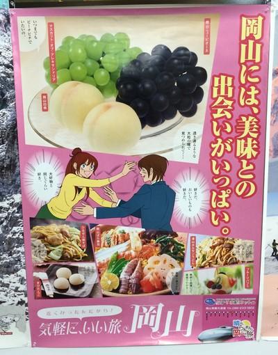 岡山県ポスター