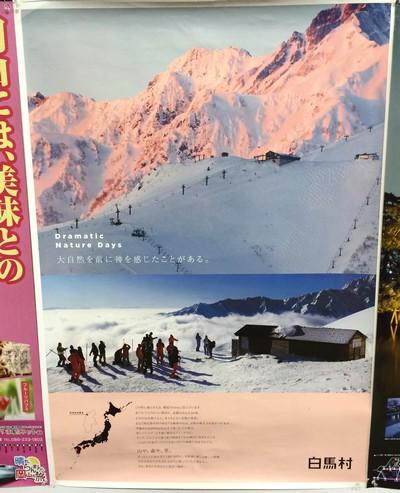 長野県ポスター