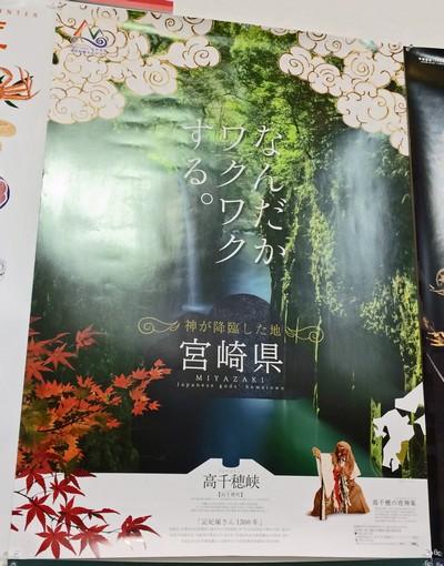 宮崎県ポスター