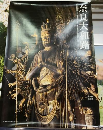 奈良県ポスター