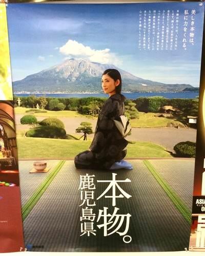 鹿児島県ポスター