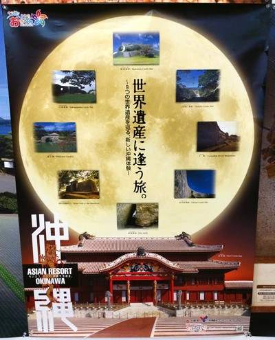 沖縄県ポスター