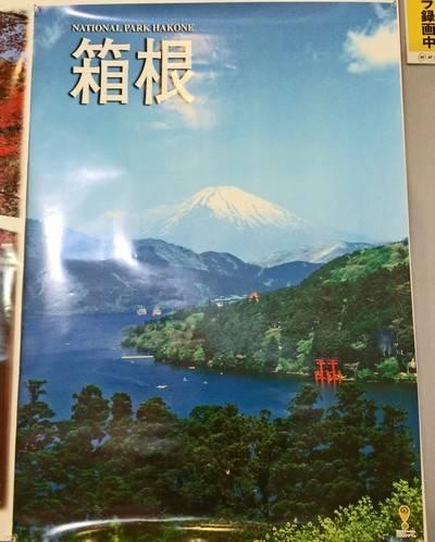神奈川県ポスター