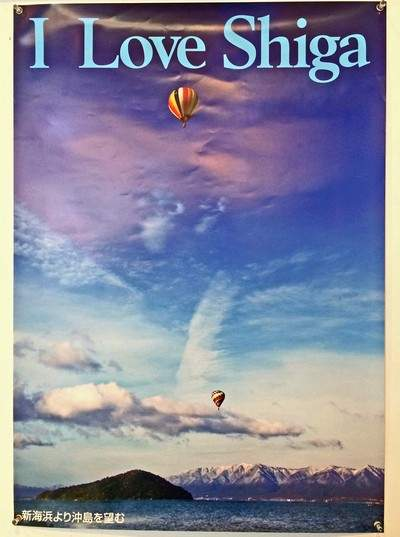滋賀県ポスター