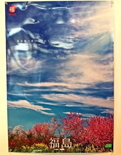 福島県ポスター