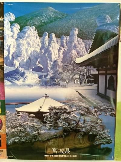 宮城県ポスター