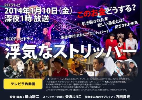 RCC 横山アナが監督するドラマ 「浮気なストリッパー」動画、オール広島ロケで10日放送