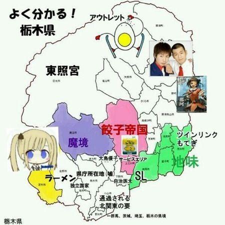 よくわかる栃木県 地図