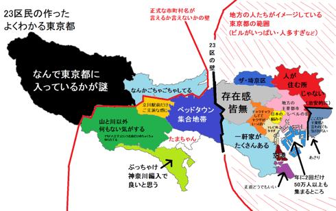 よくわかる東京都 地図