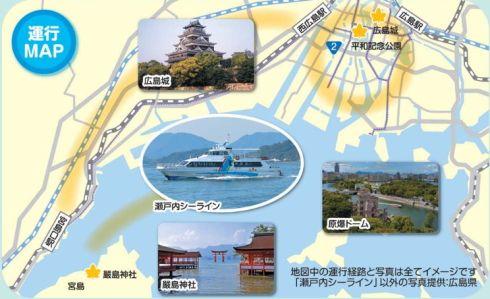 めいぷるスカイ、広島から宮島まで観光コース 地図
