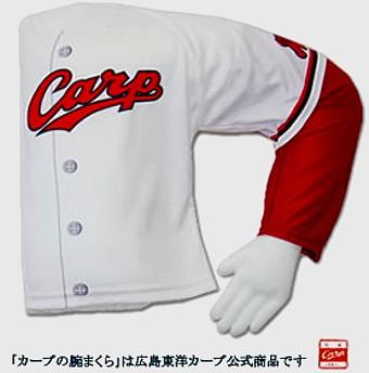 カープの腕まくら、選手に抱きしめられた気分になれる?