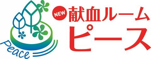 カフェ風の献血ルーム ピース、広島市中区にオープン!駐車場サービスも