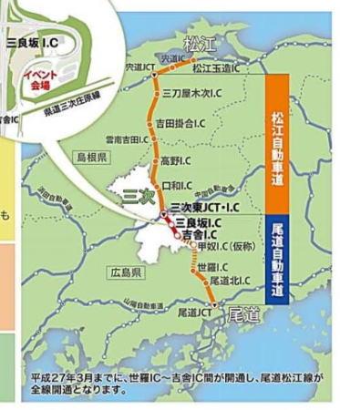 中国横断自動車道 地図