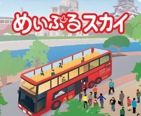 めいぷるスカイ、2階建てオープンバスが広島市内の観光地を巡る