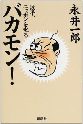 NHK百歳万歳!と共に振り返る 永井一郎特集