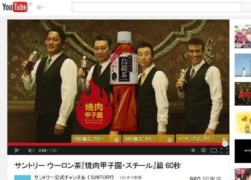 ウーロン茶CM 焼肉甲子園編に達川さん、ニクいLINEスタンプも