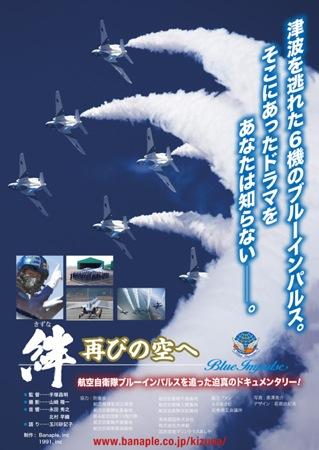 絆 再びの空へ、被災後のブルーインパルス追ったドキュメンタリー映画の上映は