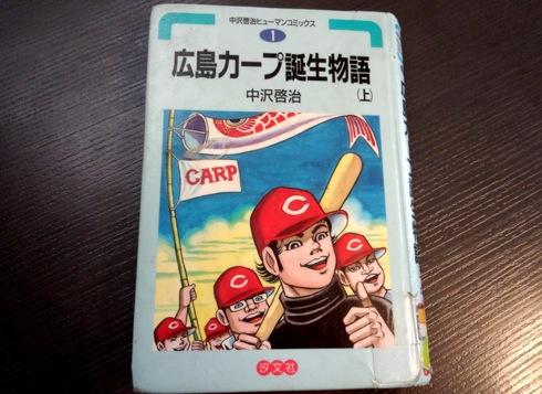 広島カープ誕生物語、垣内出版が 復刊!たる募金などの歴史も登場