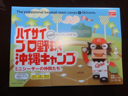 ハイサイ!カープシーサーをつくる、プロ野球沖縄キャンプ記念グッズ