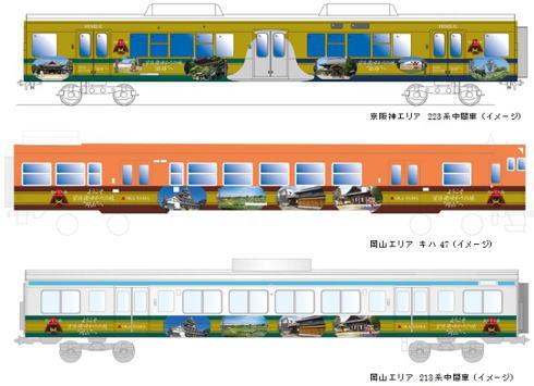 黒田官兵衛ラッピング電車、3月から京阪神・4月から岡山エリアで発車!
