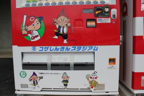 コザしんきんスタジアム 自販機