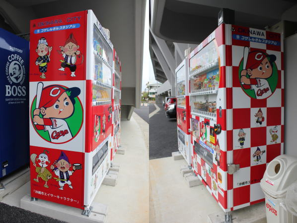 コザしんきんスタジアム 自販機 画像2