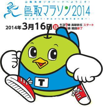 AKB48マラソン部も走りに来る!鳥取マラソン2014