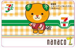みきゃん nanacoカード