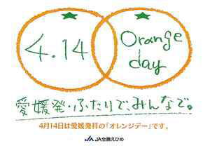 4月14日はオレンジデー、第3の愛の記念日にオレンジを贈ろう