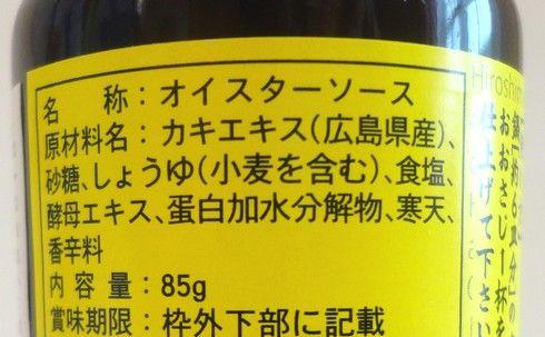 カレー専用 広島オイスターソース、牡蠣は広島県産使用